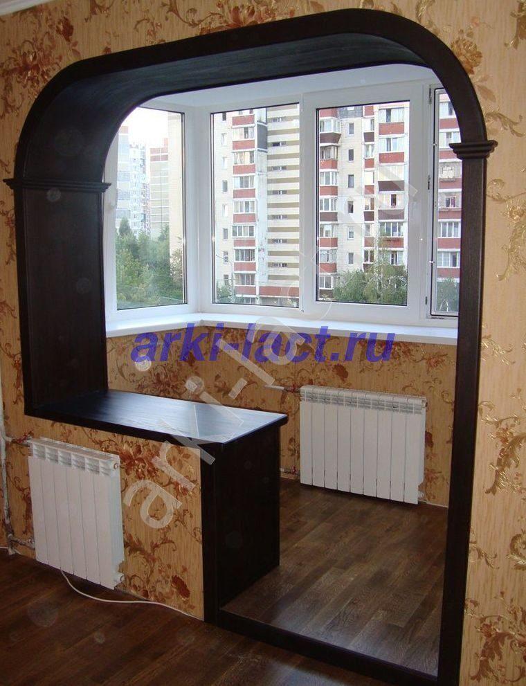Арка вместо стенки и балконного окна фото..